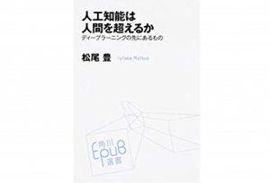 2019.01.07 [講演メモ] 人工知能は人間を超えるか・東大松尾先生の講演より