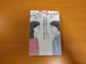 20181111 [読書] 夫婦関係を前向きに考える読書シリーズ