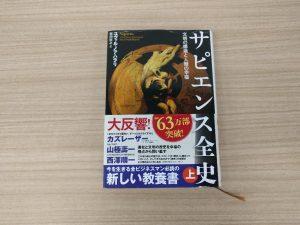 2018.11.11 [読書] ホモサピエンス全史(前)