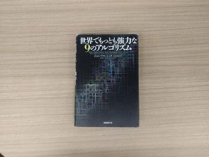 2019.03.05 [学習メモ] RSA暗号
