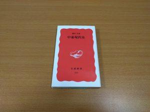 20121104 [読書] 中東現代史