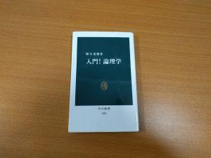 20180322 [読書] 入門!論理学