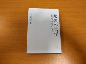 2018.04.23 [読書] 勉強の哲学