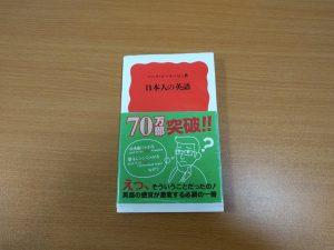 2018.04.01 [読書] 日本人の英語