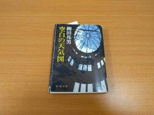 2018.02.02 [読書] 空白の天気図