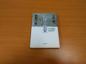 20120229 [読書] 精神と物質