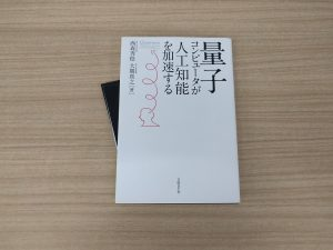 2019.02.22 [学習メモ] D:WAVE 量子コンピュータ