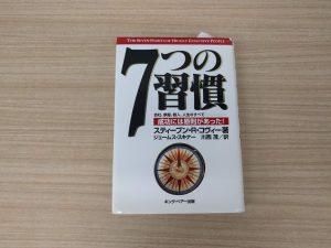20180903 [読書] 7つの習慣