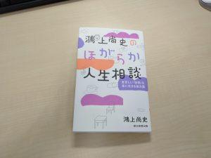 2019.11.17 [読書] 鴻池尚史のほがらか人生相談