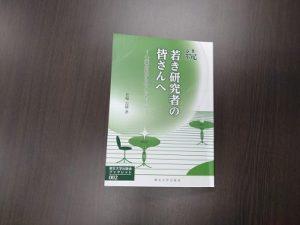 2019.12.07 [読書] 続・若き研究者の皆さんへ