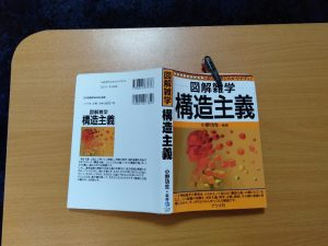 2019.12.15 [読書] 図解雑学・構造主義