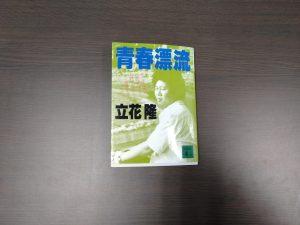 2020.01.18 [読書] 青春漂流