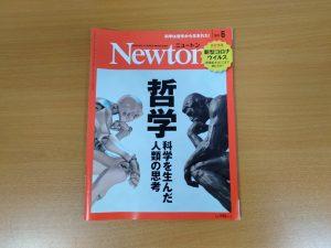 2020.05.22 [読書] NEWTON・哲学
