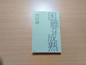 2020.07.15 [読書] 内田樹・読書集
