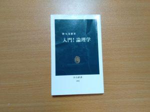 2020.07.15 [読書] 入門!論理学