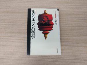 2019.02.09 [読書] ルサンチマンの哲学