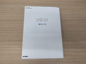 2019.02.09 [読書] 中動態の世界