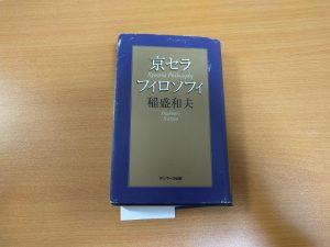 2018.05.15 [読書] 京セラ・フィロソフィ