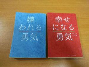2019.01.14 [読書] 嫌われる&幸せになる勇気
