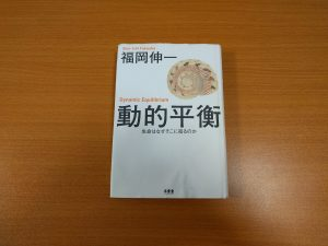 2012.05.18 [読書] 動的平衡