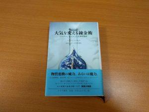 2010.11.10 [読書] 大気を変える錬金術