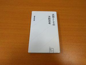 2012.10.10 [読書] 武器としての決断思考