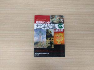 2019.04.28 [読書] 西洋絵画入門