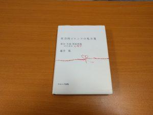 2009.12.31 [読書] 行動経済学 & 社会的ジレンマの処方箋