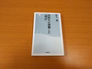 2012.11.29 [読書] 高校生の感動した論語