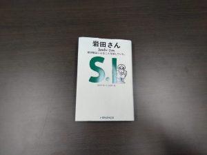 2020.03.07 [読書] 岩田聡はこんな事を話してた