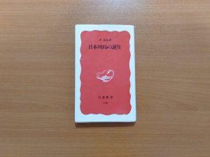 2020.06.22 [読書] 日本列島の誕生