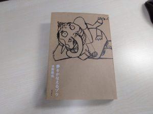 2021/08/16 [読書メモ] 夢をかなえるゾウ